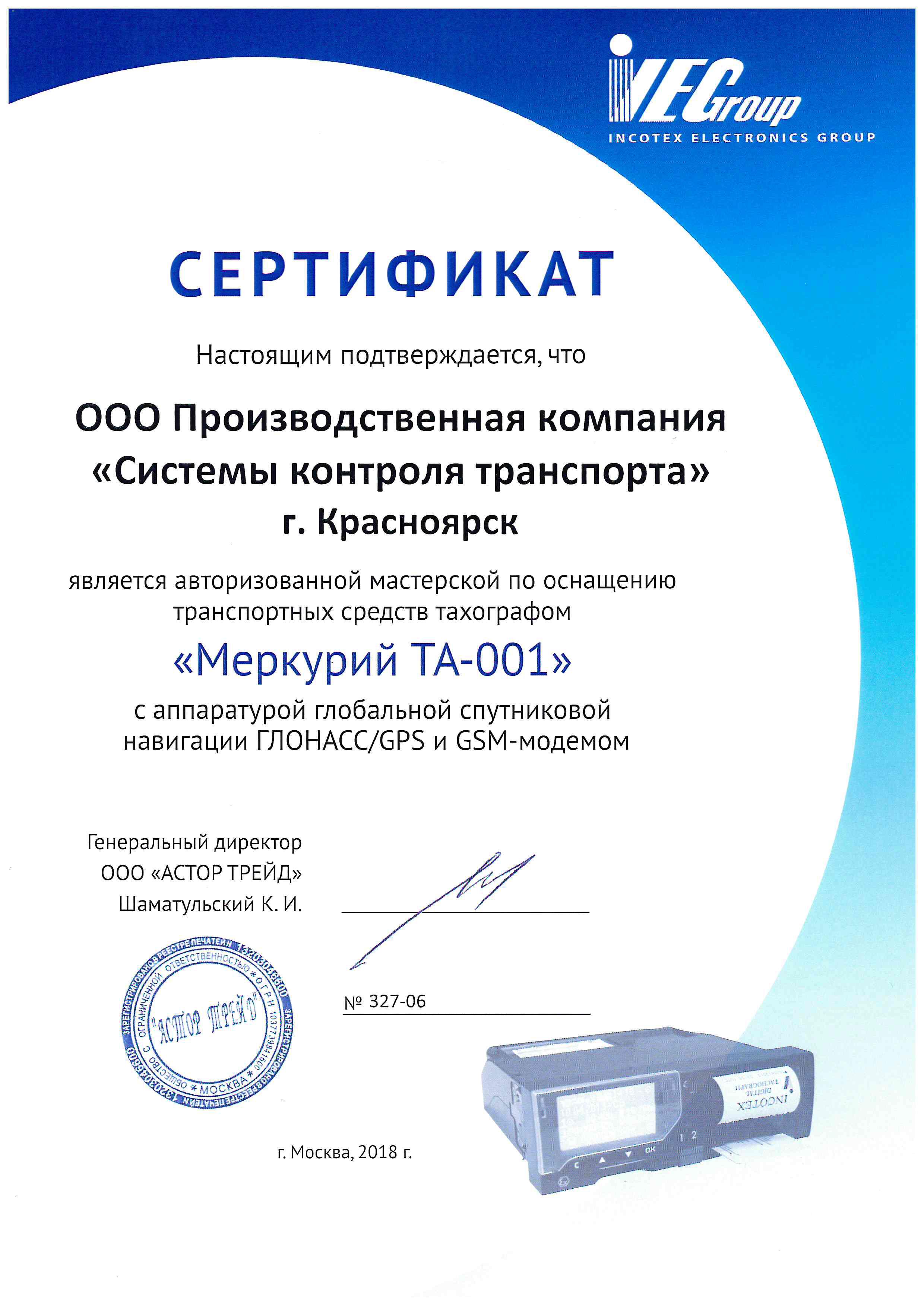 Сертификат IEG