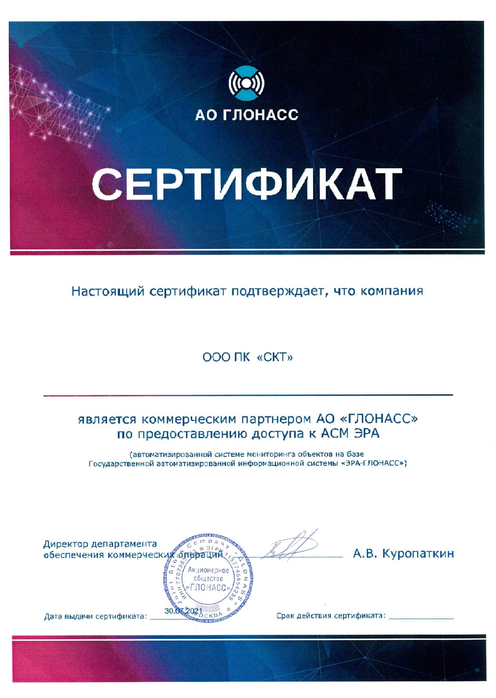 Сертификат АСМ ЭРА