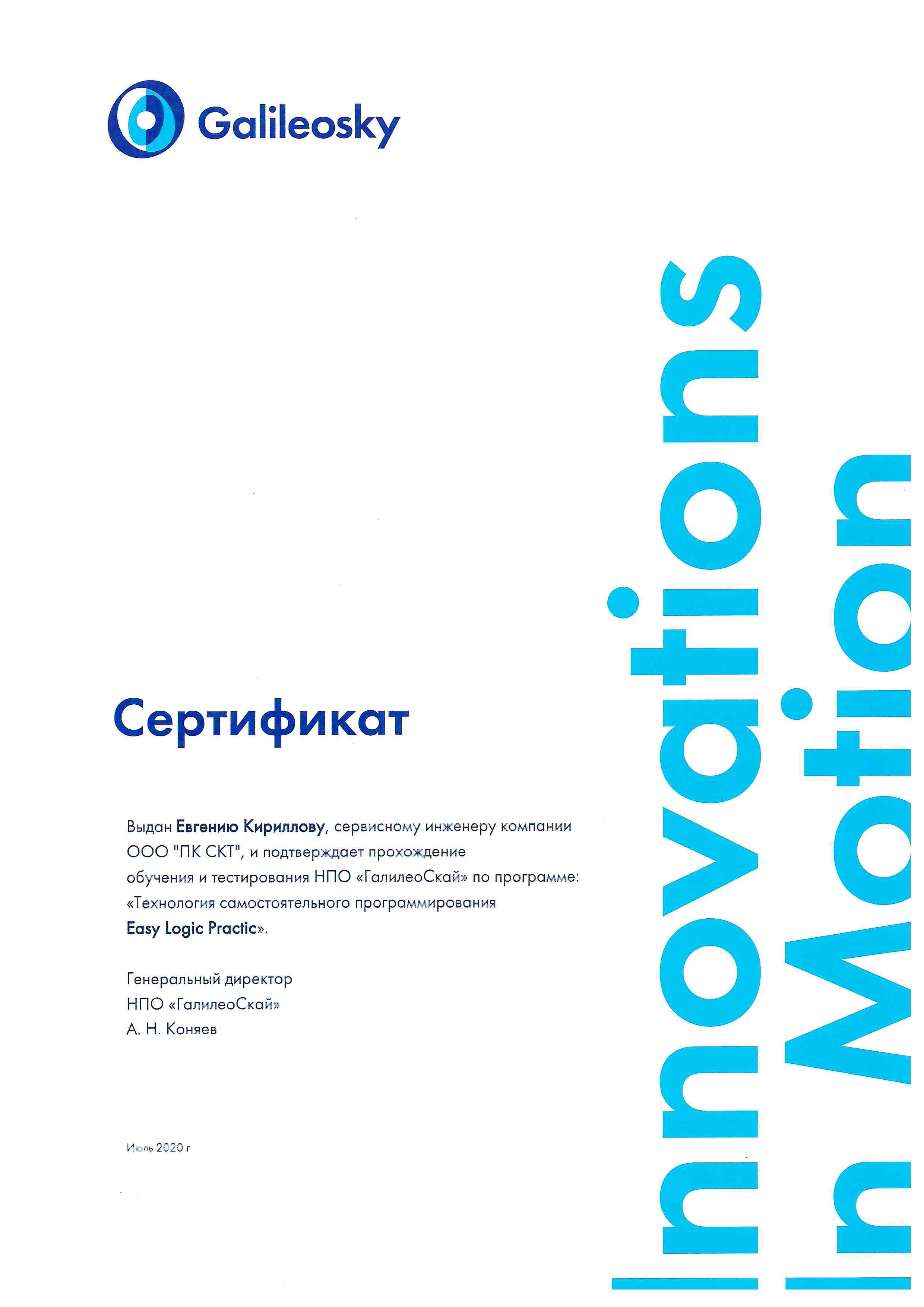 Сертификат Кириллова Е.