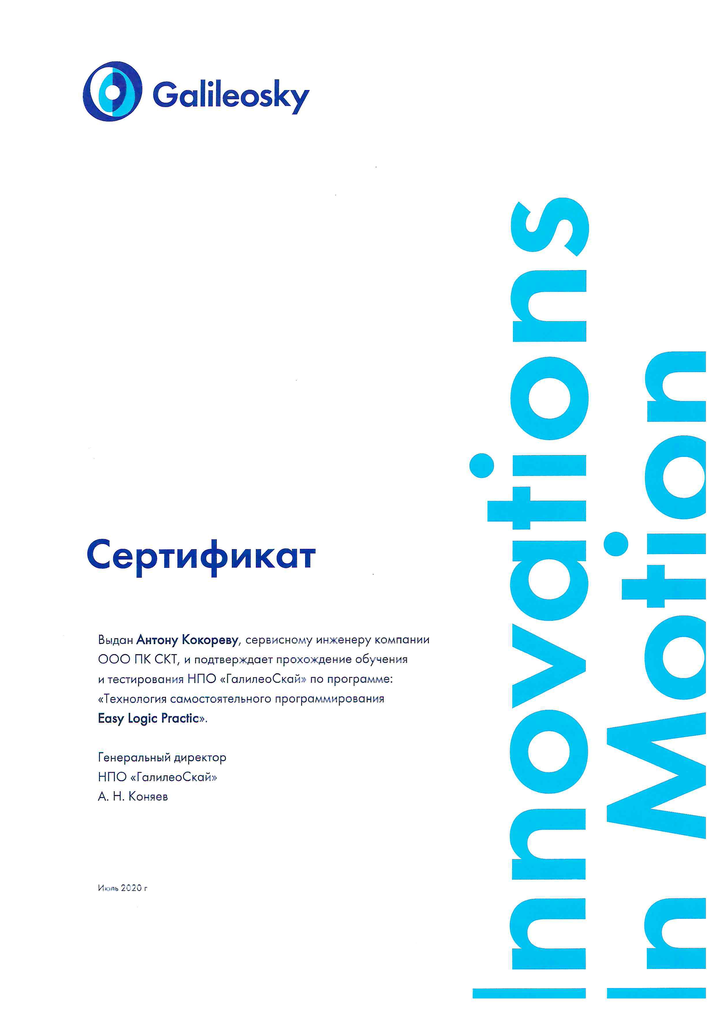 Сертификат Кокорев А.