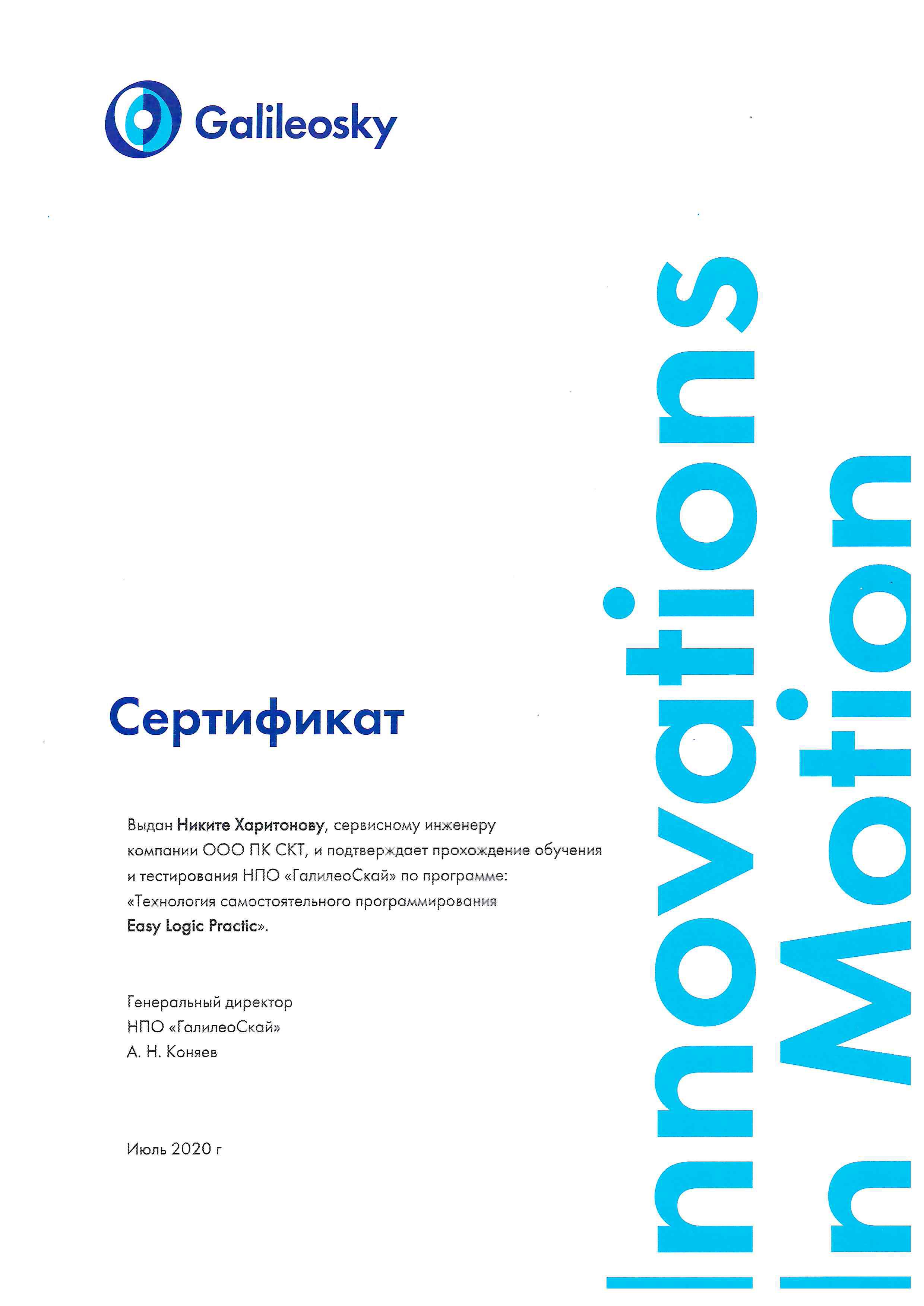 Сертификат Харитонова Н.