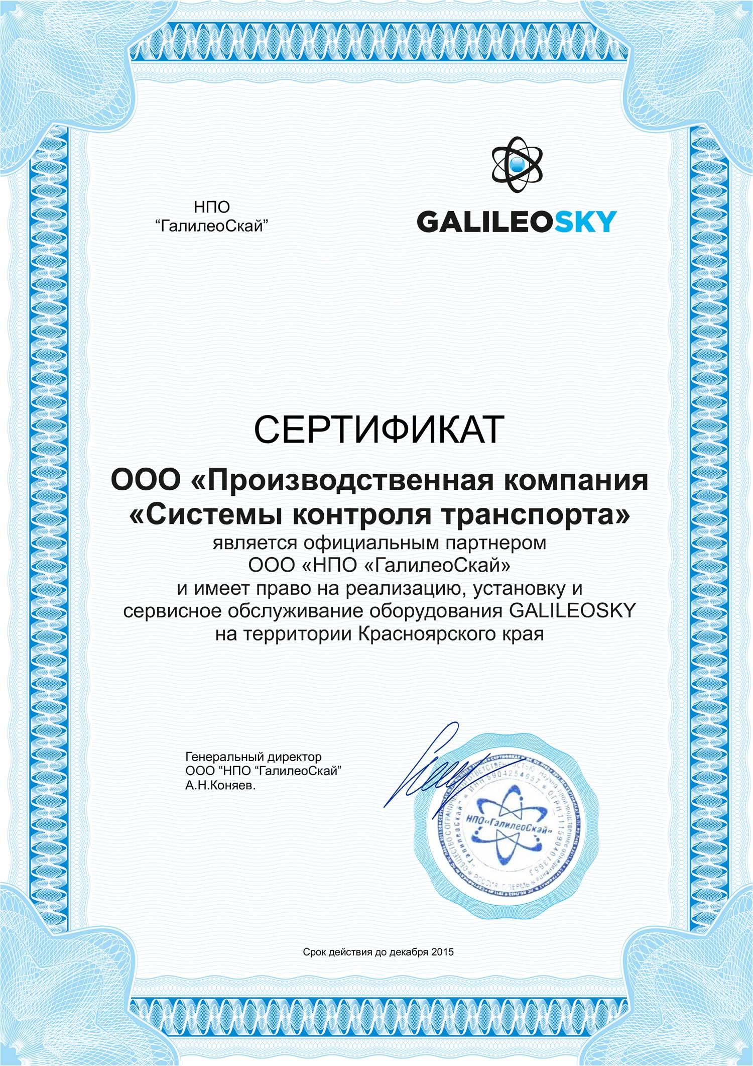 Сертификат Galileosky