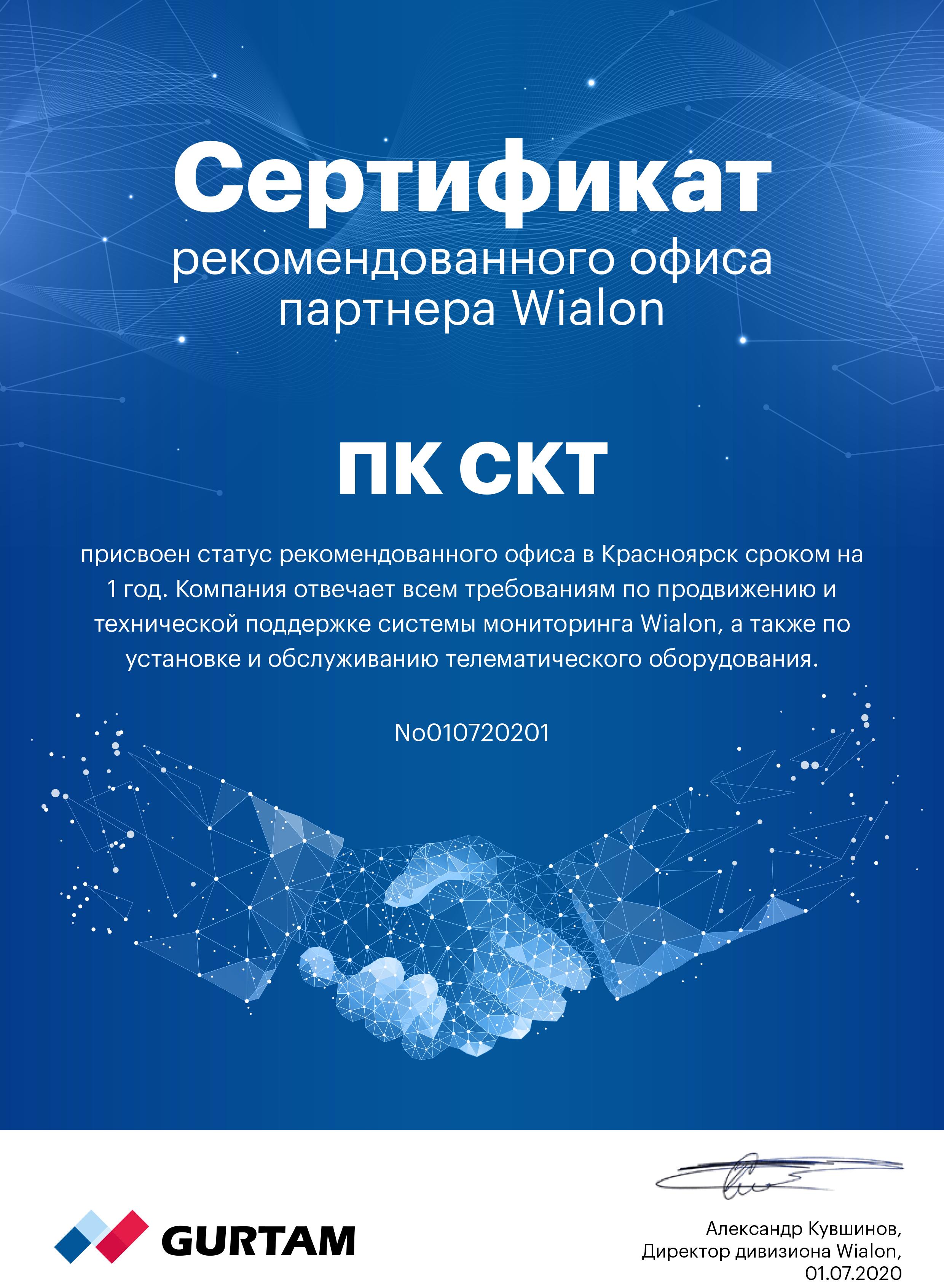 Сертификат Gurtam