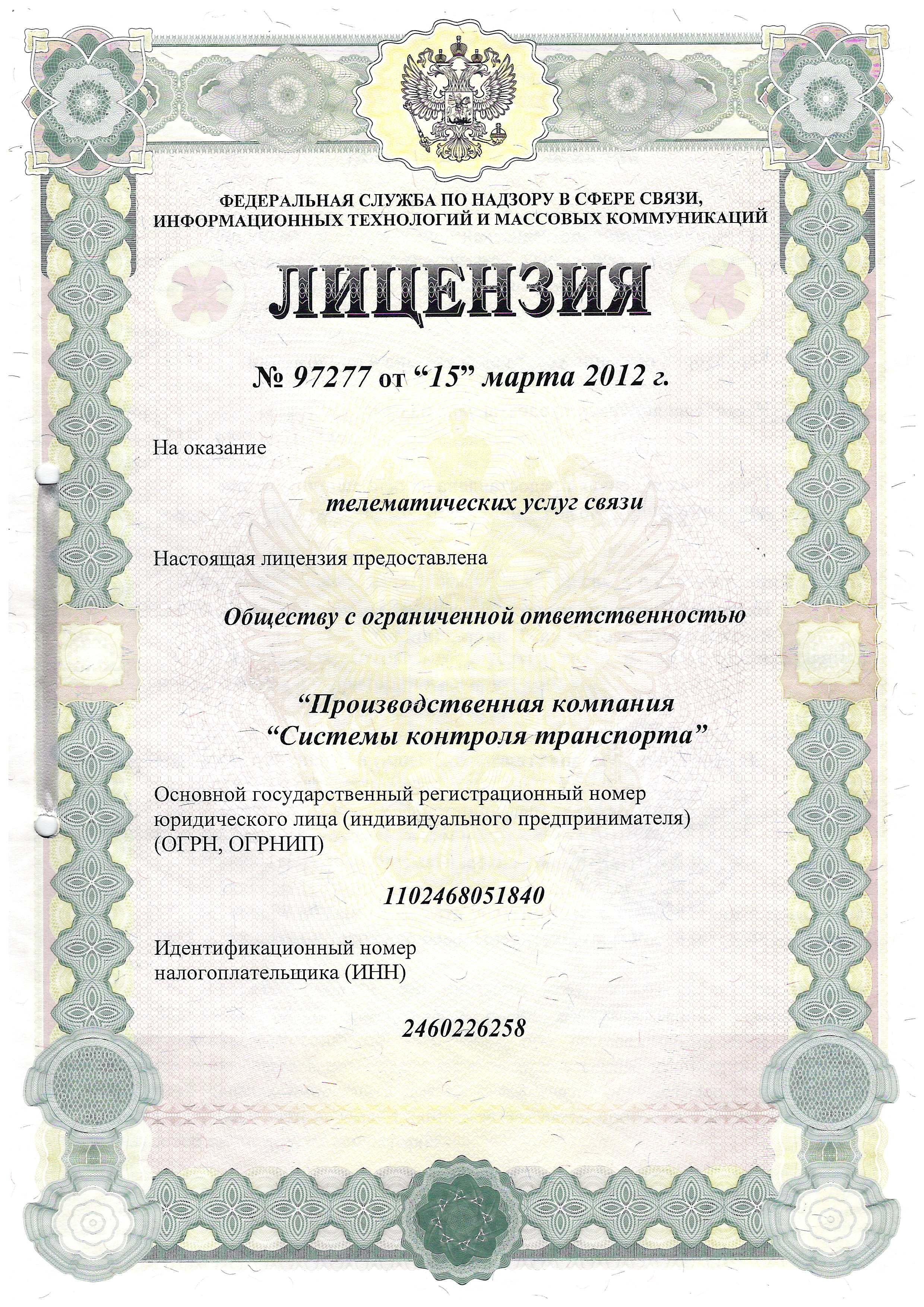 Лицензия от Федеральной Службы по Надзору