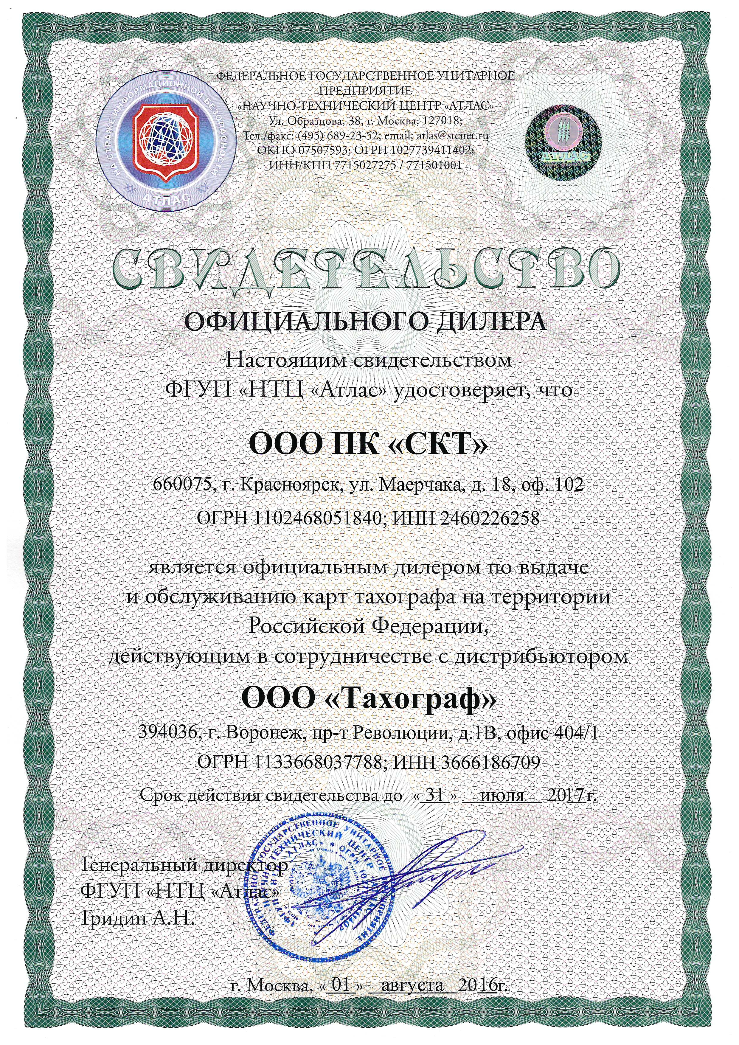 "Свидетельство ФГУП ""НТЦ""Атлас"""