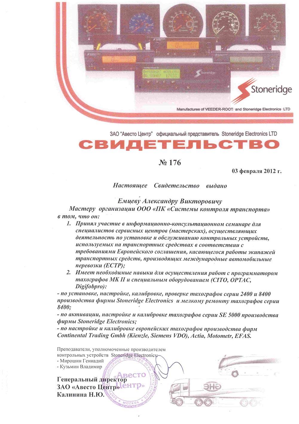 Лицензии компании ПК СКТ Omnicom Granite